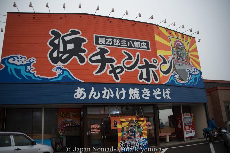自転車日本一周61日目-Japan Nomad (2)