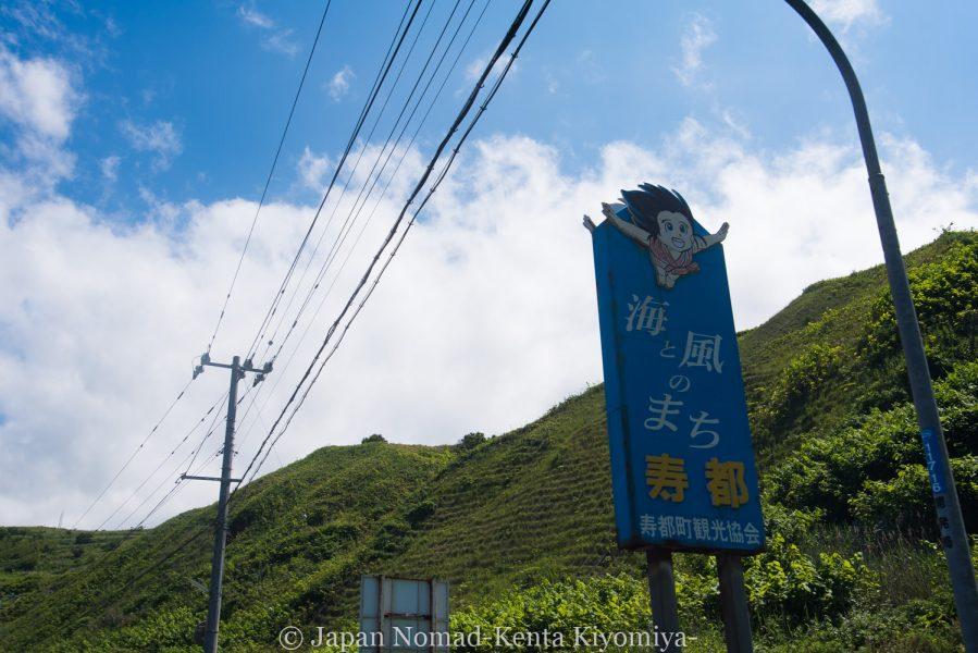 自転車日本一周62日目(神威岬)-Japan Nomad (10)