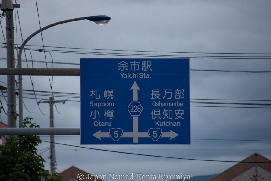 自転車日本一周64日目(函館観光)-Japan Nomad (4)