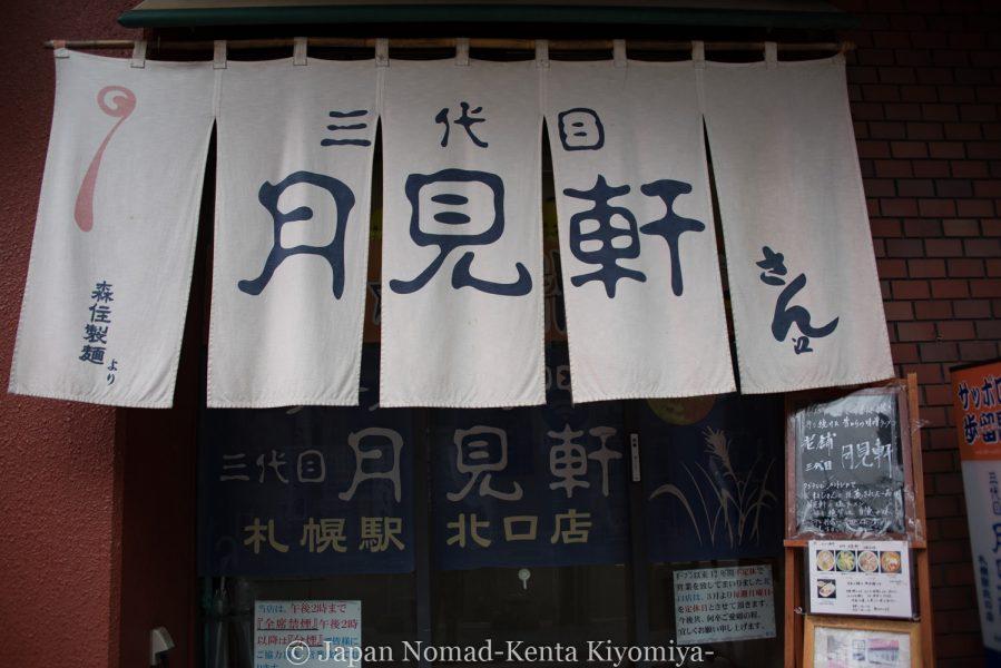 自転車日本一周66日目(北海道)-Japan Nomad (1)