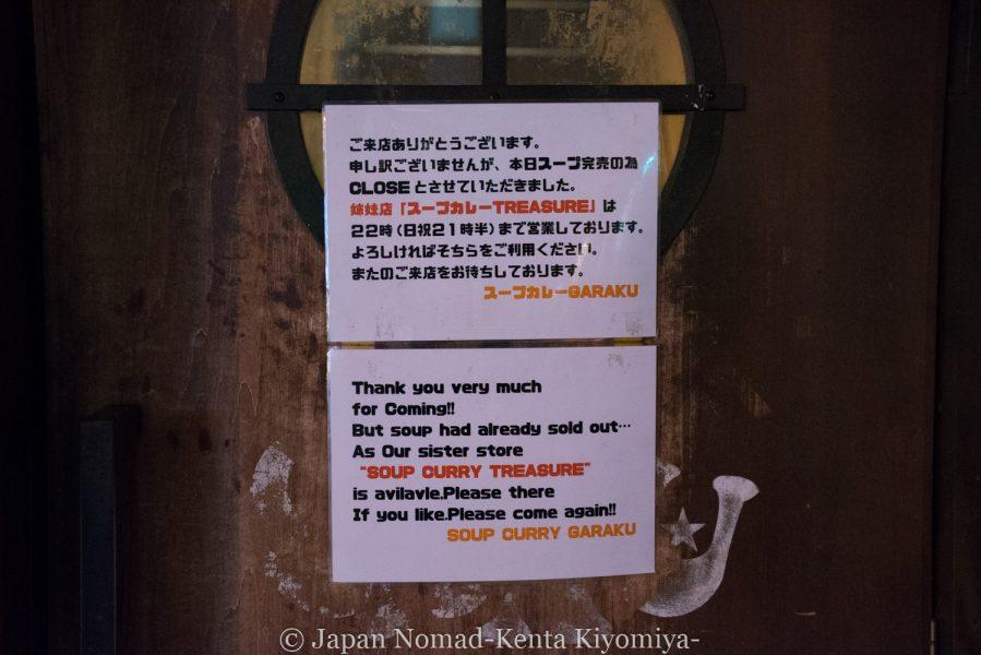 自転車日本一周66日目(北海道)-Japan Nomad (10)