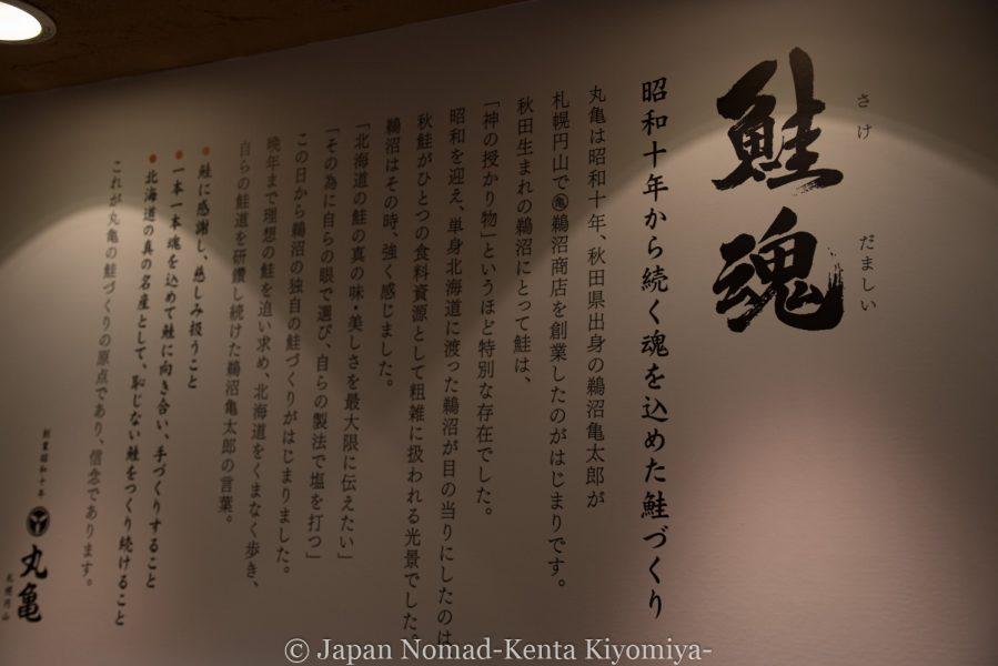 自転車日本一周67日目(北海道~一時帰宅)-Japan Nomad (5)