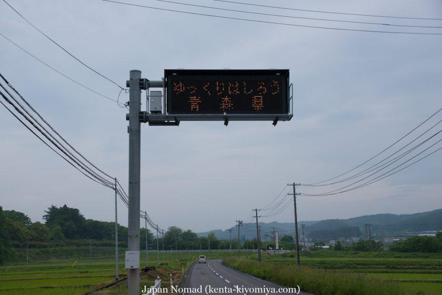 自転車日本一周 49日目-Japan Nomad (19)