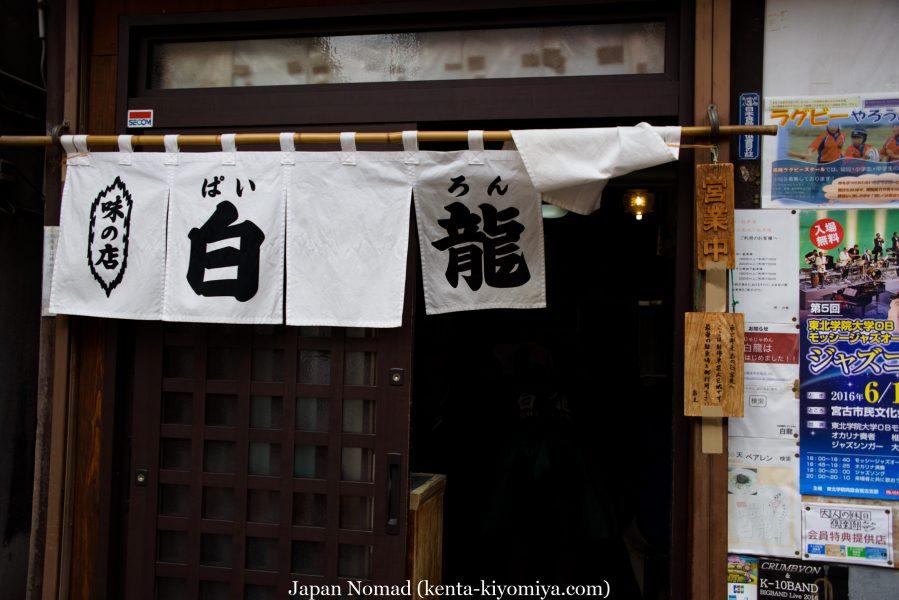 自転車日本一周41日目(盛岡じゃじゃ麺)-Japan Nomad (17)