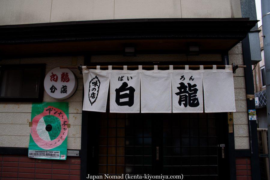 自転車日本一周41日目(盛岡じゃじゃ麺)-Japan Nomad (6)