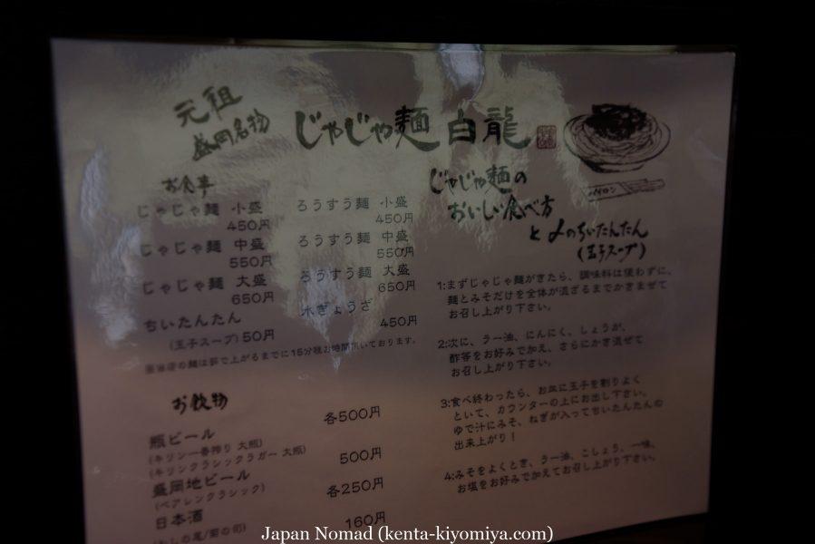 自転車日本一周41日目(盛岡じゃじゃ麺)-Japan Nomad (7)