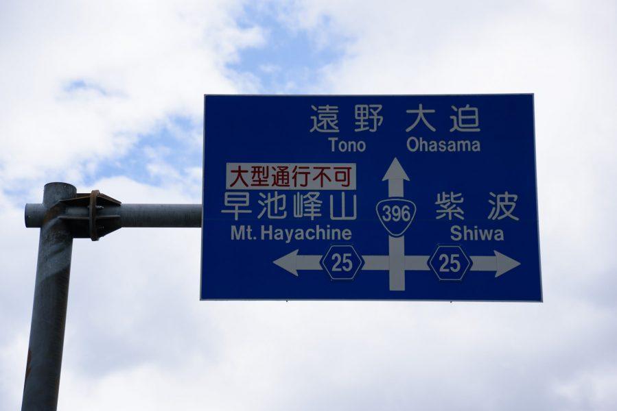 自転車日本一周42日目-Japan Nomad (17)