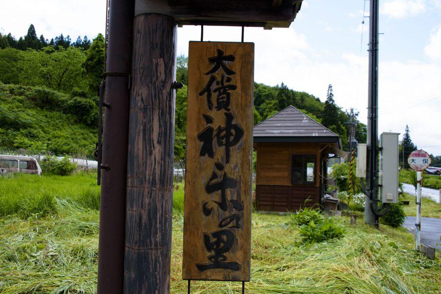 自転車日本一周42日目-Japan Nomad (33)