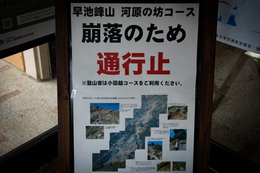 自転車日本一周42日目-Japan Nomad (47)
