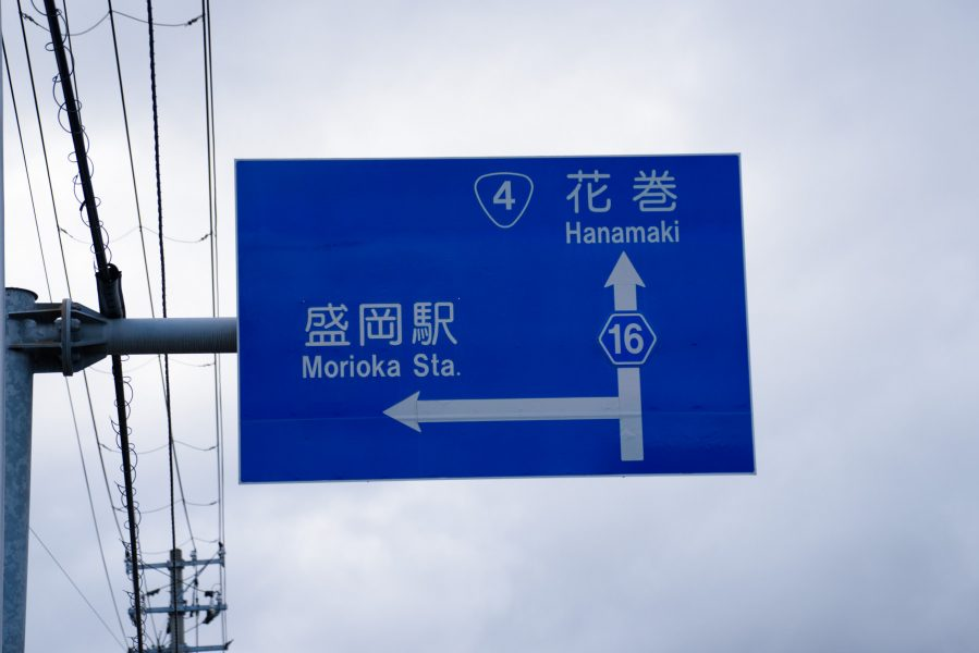 自転車日本一周42日目-Japan Nomad (5)