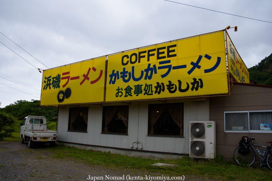 自転車日本一周45日目(浄土ヶ浜)-Japan Nomad (35)
