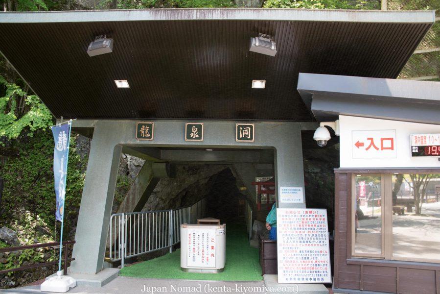 自転車日本一周46日目(龍泉洞、北山崎)-Japan Nomad (13)