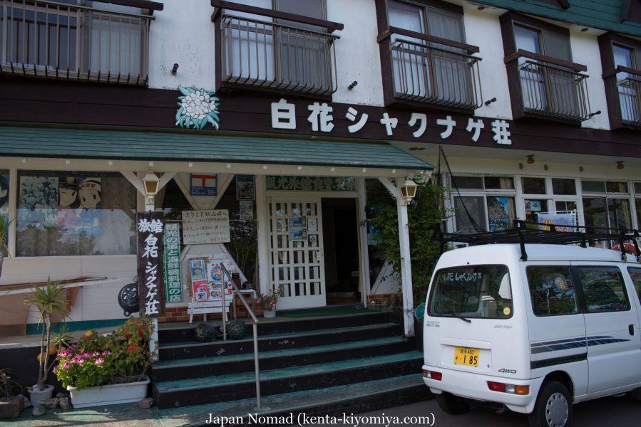 自転車日本一周46日目(龍泉洞、北山崎)-Japan Nomad (49)