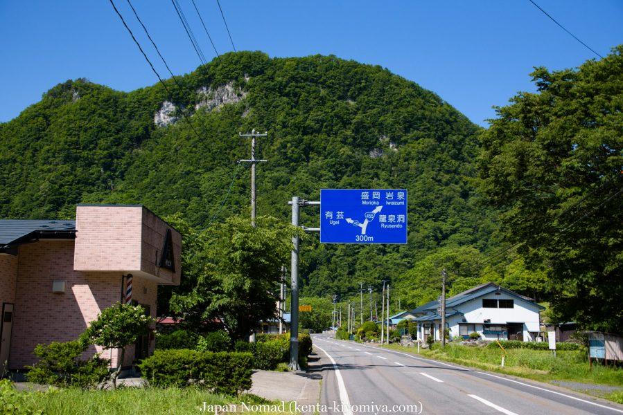 自転車日本一周46日目(龍泉洞、北山崎)-Japan Nomad (5)