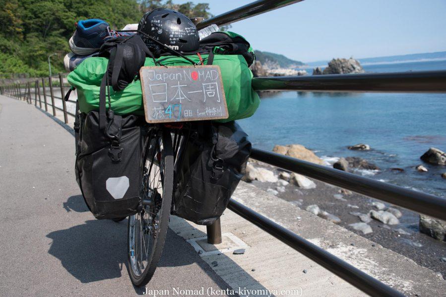 自転車日本一周47日目(北山崎)-Japan Nomad (18)