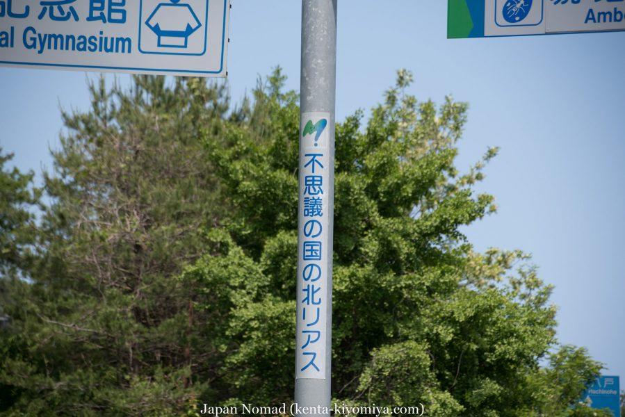 自転車日本一周47日目(北山崎)-Japan Nomad (33)