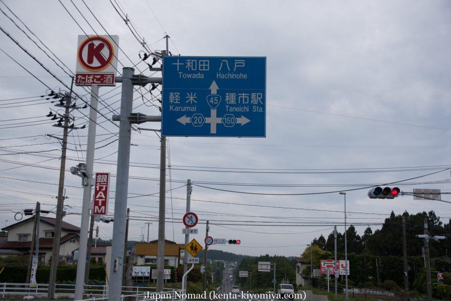 自転車日本一周48日目(青森県へ!)-Japan Nomad (2)
