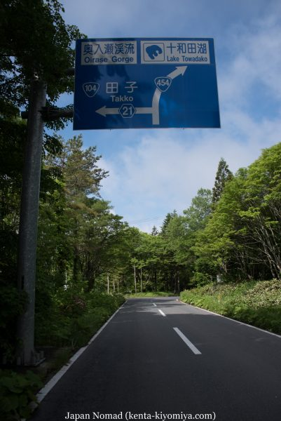 自転車日本一周50日目(十和田湖、奥入瀬渓流)-Japan Nomad (10)
