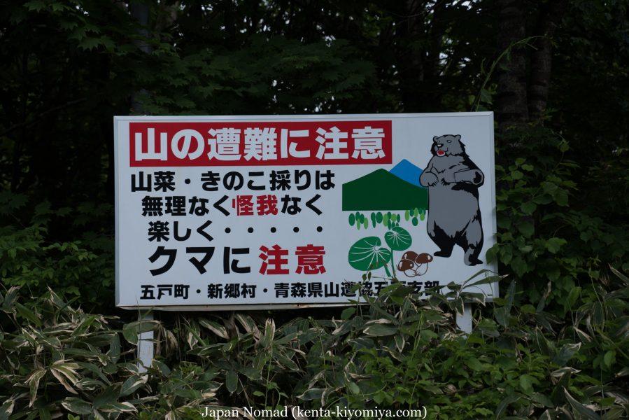 自転車日本一周50日目(十和田湖、奥入瀬渓流)-Japan Nomad (11)