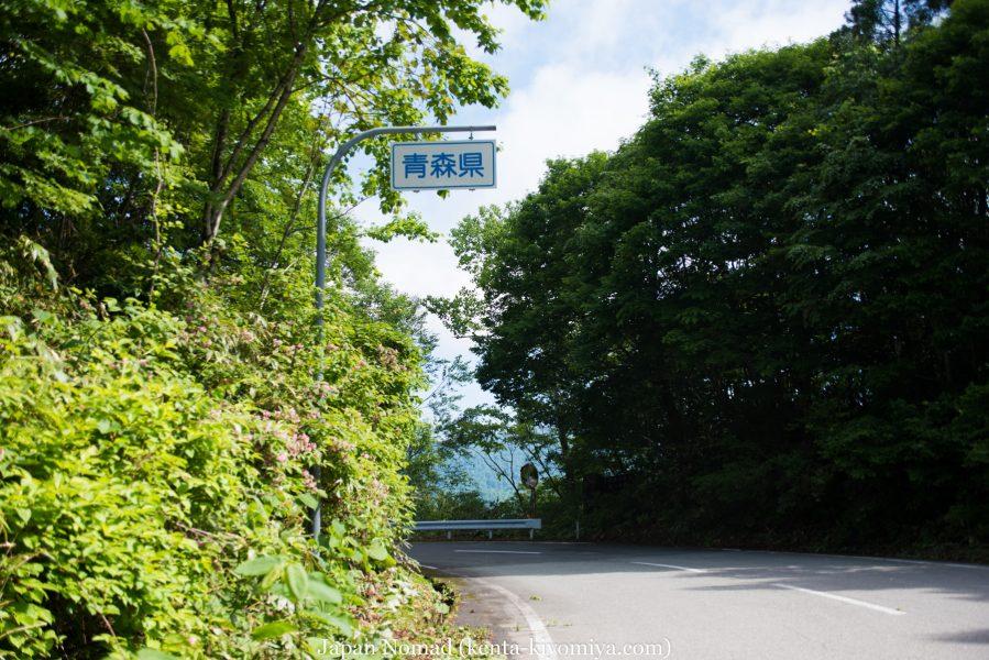 自転車日本一周50日目(十和田湖、奥入瀬渓流)-Japan Nomad (15)