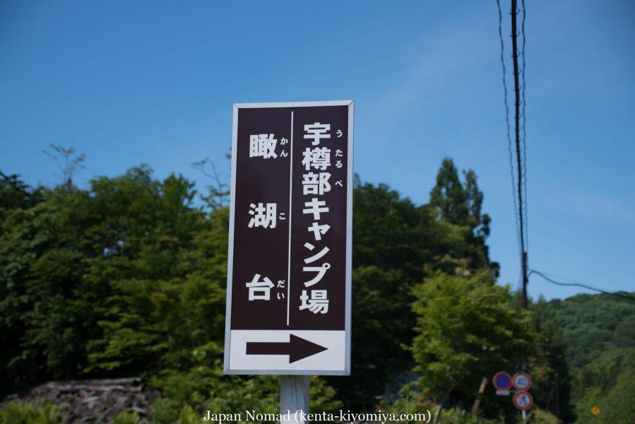 自転車日本一周50日目(十和田湖、奥入瀬渓流)-Japan Nomad (18)