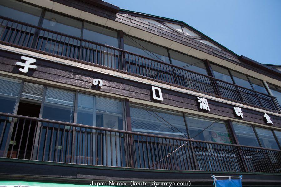 自転車日本一周50日目(十和田湖、奥入瀬渓流)-Japan Nomad (35)