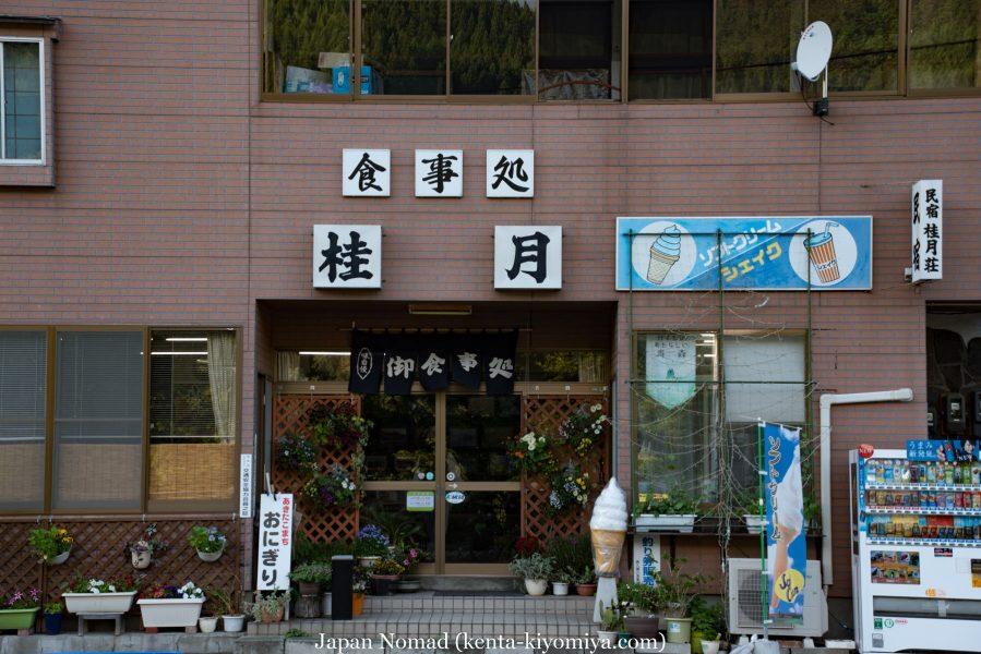 自転車日本一周50日目(十和田湖、奥入瀬渓流)-Japan Nomad (67)
