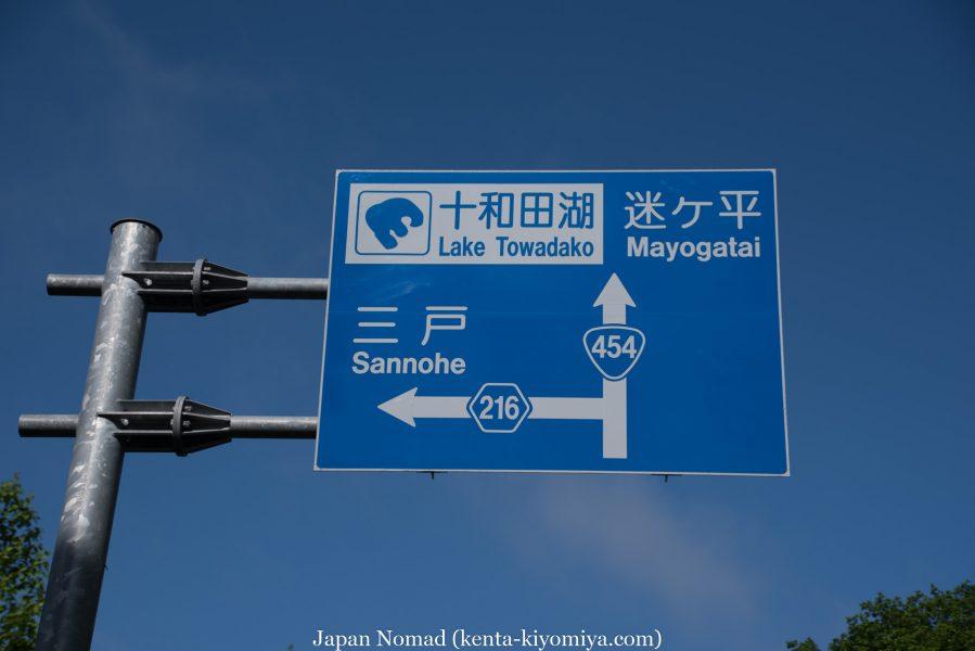 自転車日本一周50日目(十和田湖、奥入瀬渓流)-Japan Nomad (7)