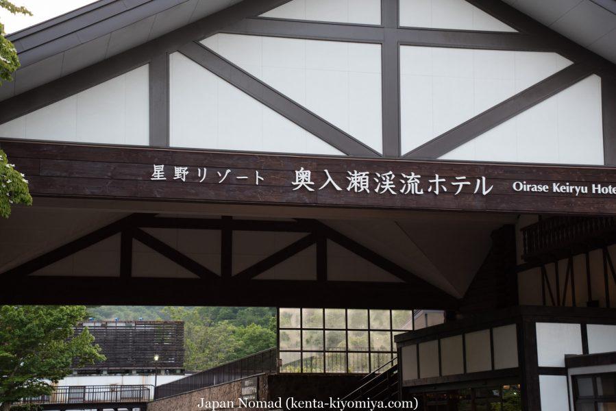 自転車日本一周50日目(十和田湖、奥入瀬渓流)-Japan Nomad (70)