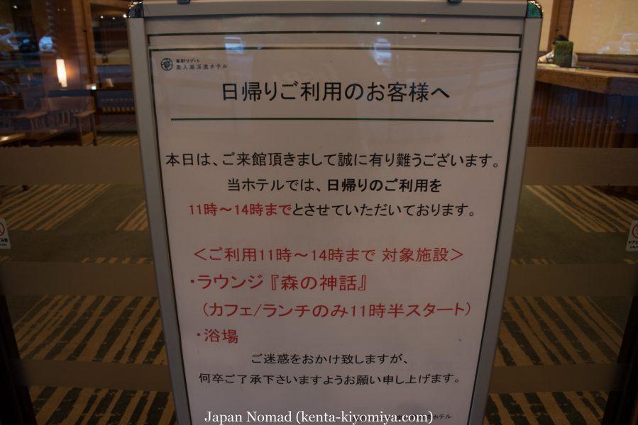 自転車日本一周50日目(十和田湖、奥入瀬渓流)-Japan Nomad (72)