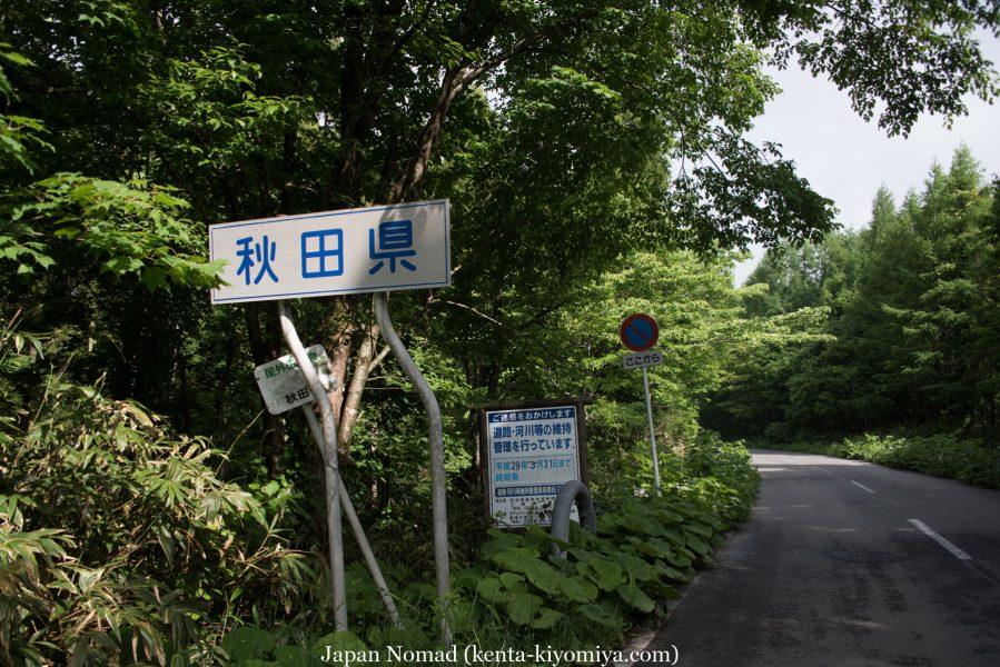 自転車日本一周50日目(十和田湖、奥入瀬渓流)-Japan Nomad (9)
