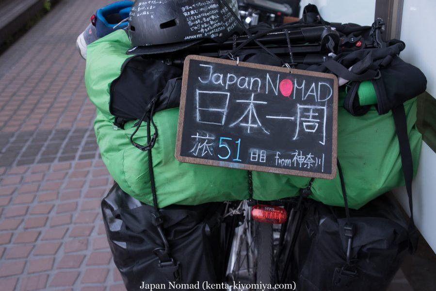 自転車日本一周51日目(蔦沼、蔦七沼)-Japan Nomad (3)