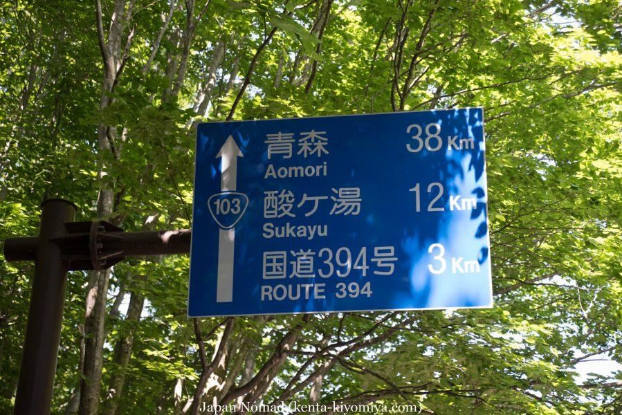 自転車日本一周51日目(蔦沼、蔦七沼)-Japan Nomad (32)