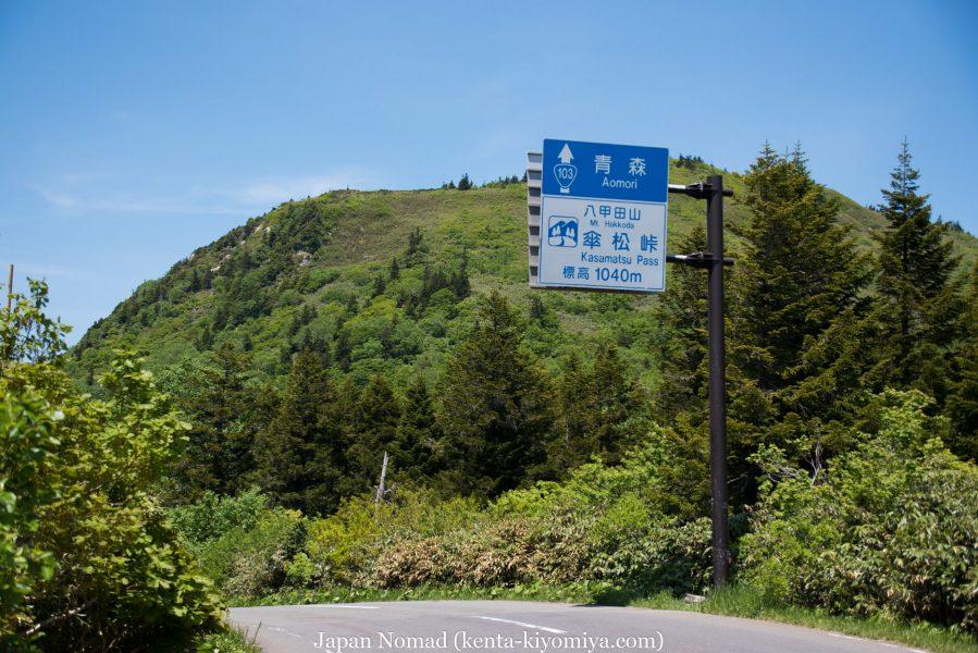 自転車日本一周51日目(蔦沼、蔦七沼)-Japan Nomad (42)