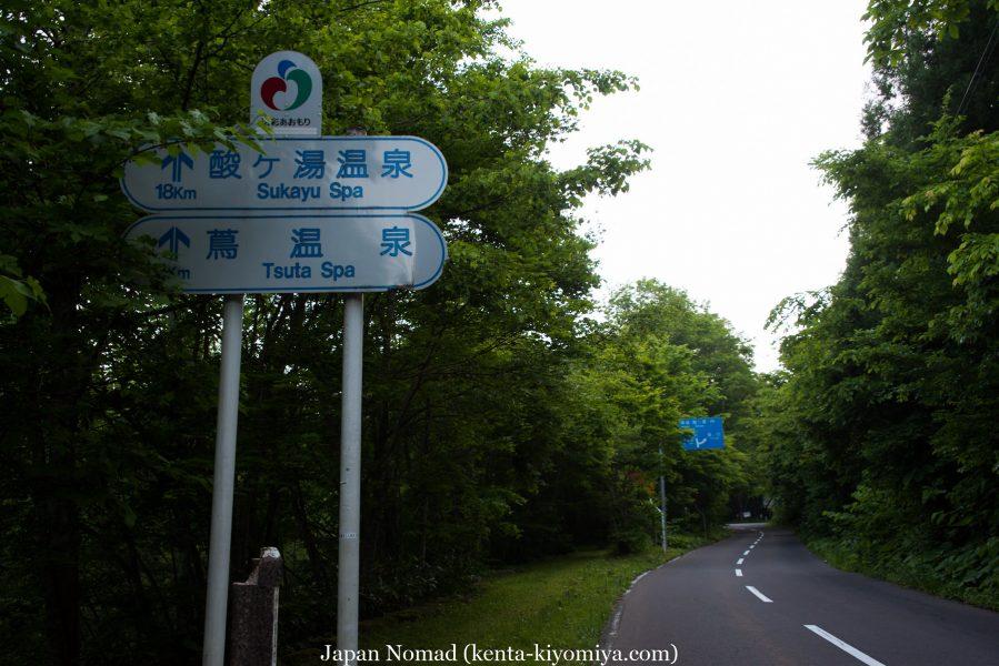 自転車日本一周51日目(蔦沼、蔦七沼)-Japan Nomad (5)