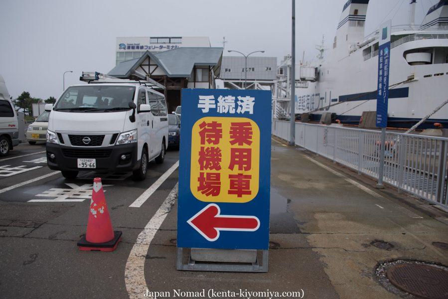 自転車日本一周53日目(青森、北海道) (32)