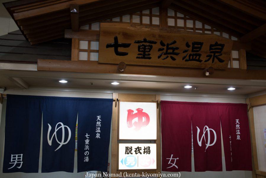 自転車日本一周54日目(北海道)-Japan Nomad (10)