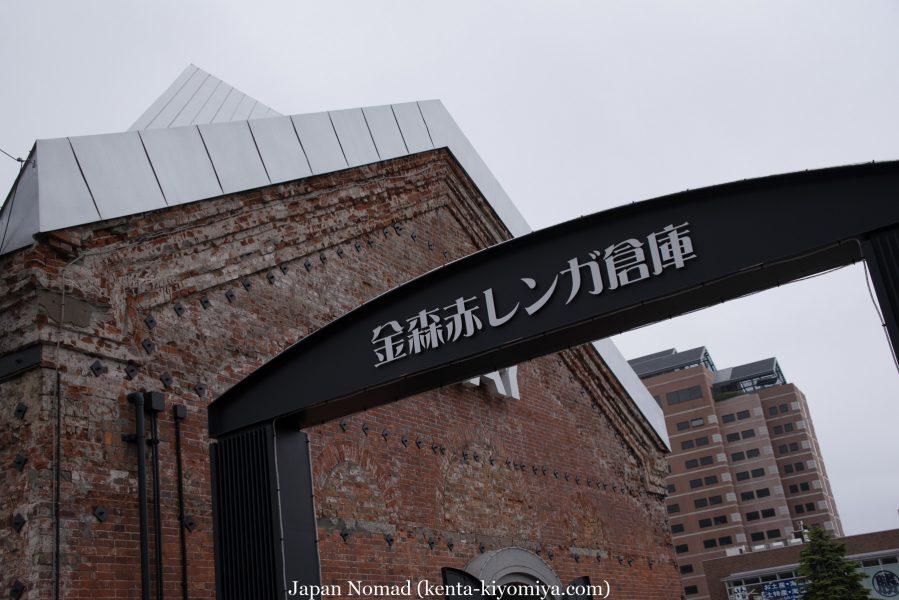 自転車日本一周55日目(函館観光)-Japan Nomad (27)