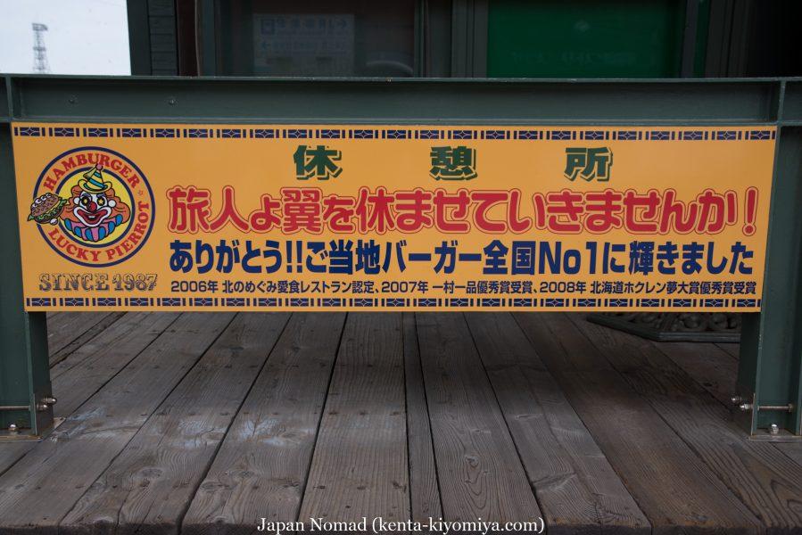 自転車日本一周55日目(函館観光)-Japan Nomad (32)