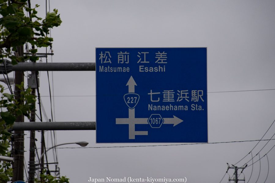自転車日本一周56日目(トラピスト修道院)-Japan Nomad (3)