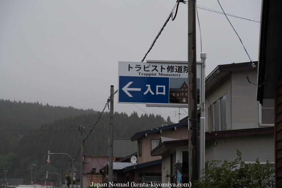自転車日本一周56日目(トラピスト修道院)-Japan Nomad (6)