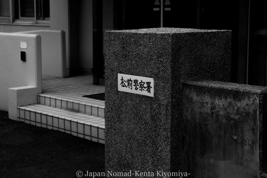 自転車日本一周58日目(北海道最南端)-Japan Nomad (13)