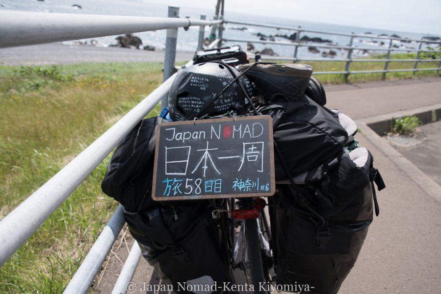 自転車日本一周58日目(北海道最南端)-Japan Nomad (38)