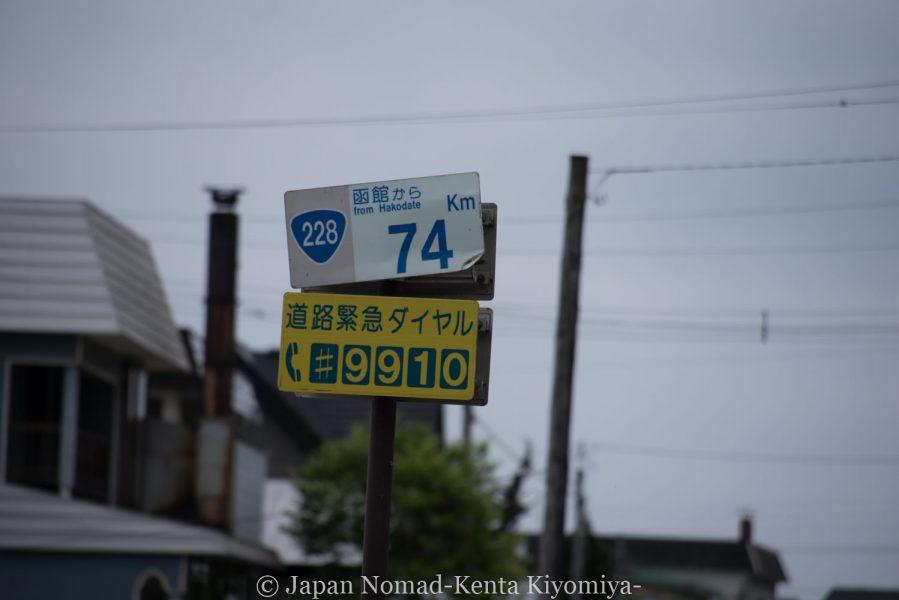 自転車日本一周58日目(北海道最南端)-Japan Nomad (5)