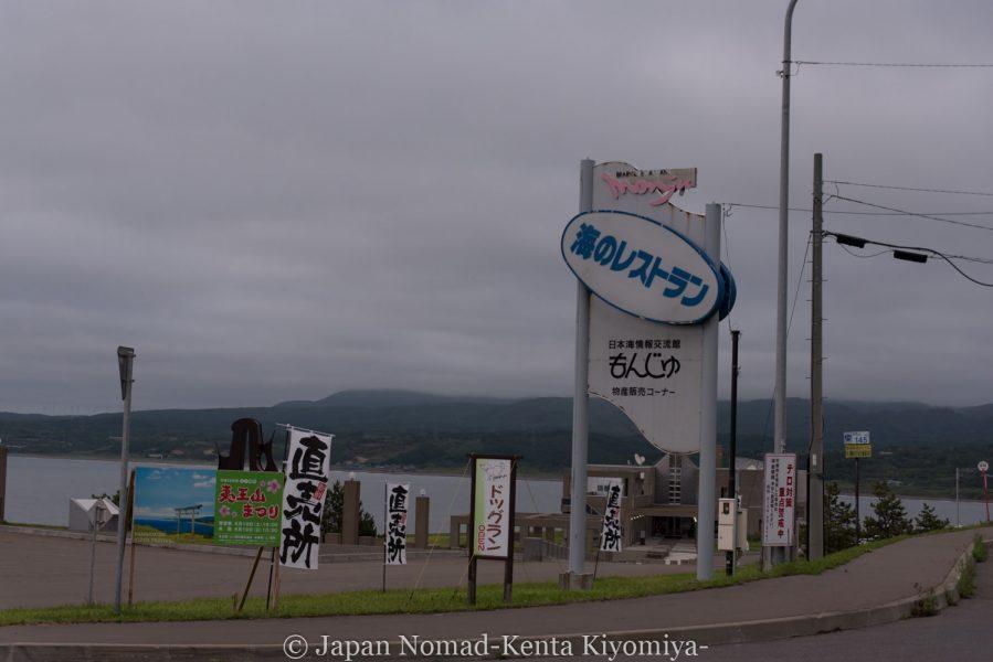 自転車日本一周58日目(北海道最南端)-Japan Nomad (53)