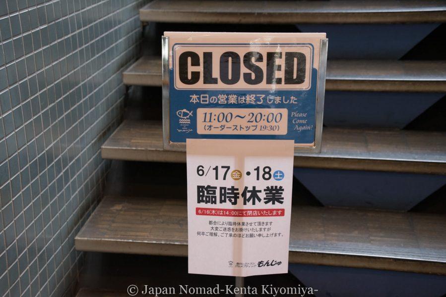 自転車日本一周58日目(北海道最南端)-Japan Nomad (55)