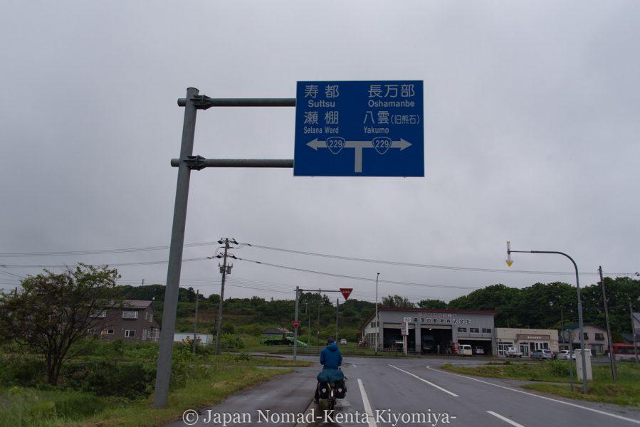 自転車日本一周60日目(北海道)-Japan Nomad (13)