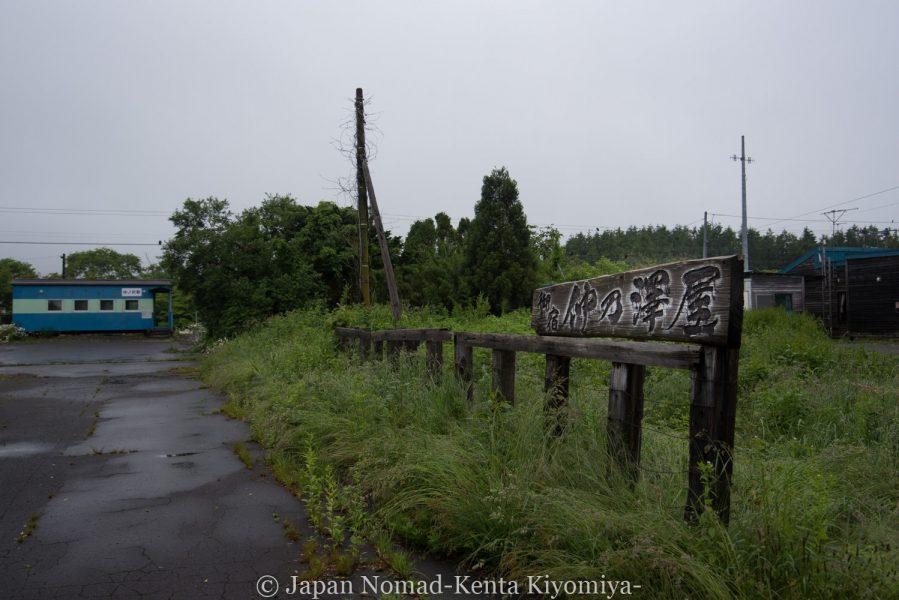 自転車日本一周60日目(北海道)-Japan Nomad (18)