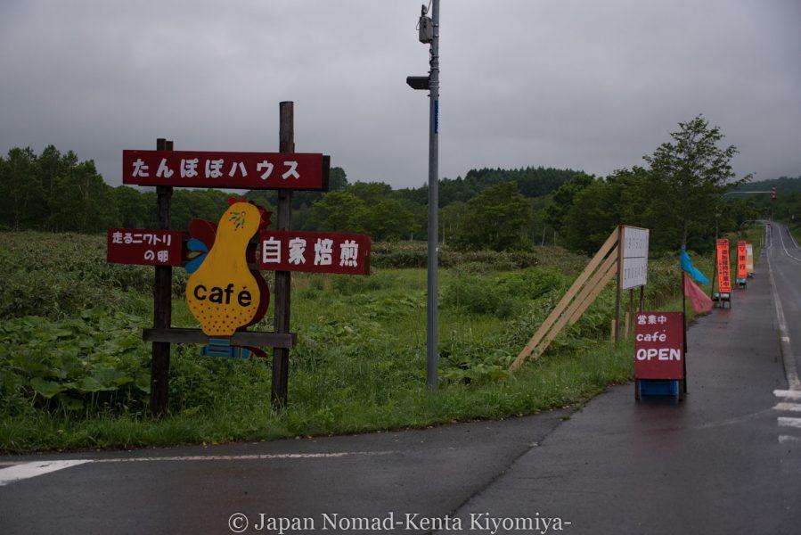 自転車日本一周61日目-Japan Nomad (8)