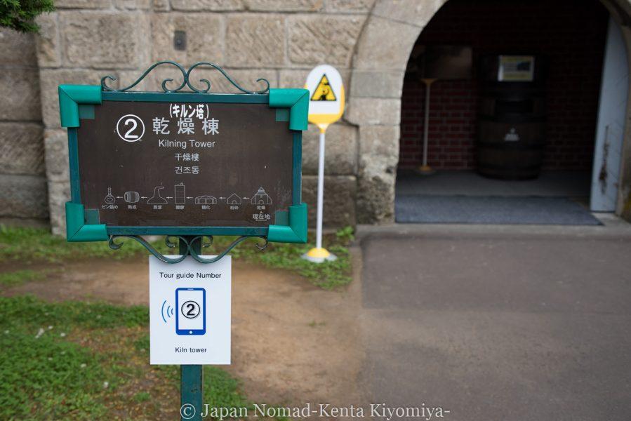 自転車日本一周63日目(余市ウィスキー)-Japan Nomad (18)